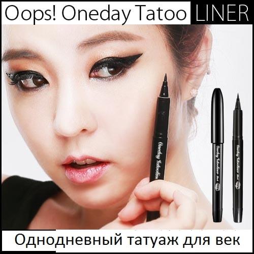 Oops! One Day Tatoo Liner [Berrisom]