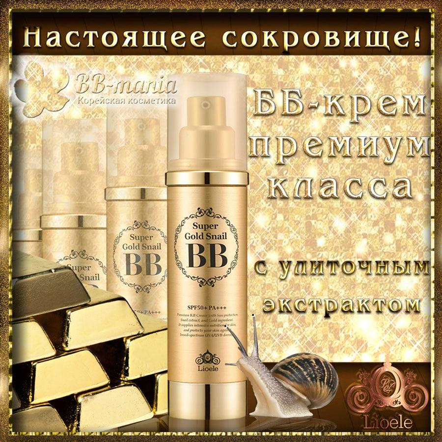 Super Gold Snail BB, SPF50 PA+++ Lioele