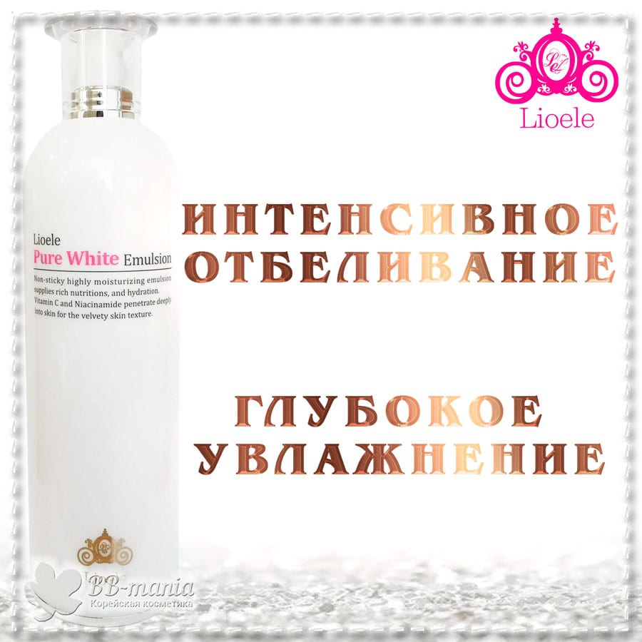Pure White Emulsion [Lioele]
