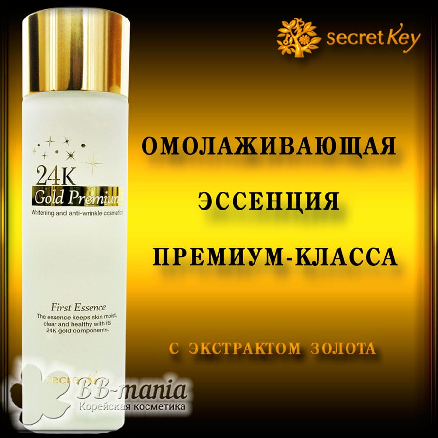 24K Gold Premium First Essence [Secret Key]
