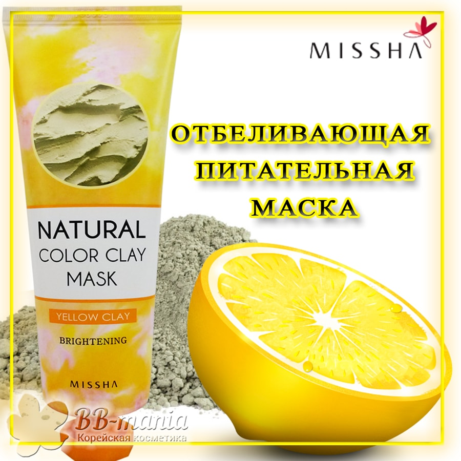 Natural Color Clay Mask Yellow Clay [Missha]