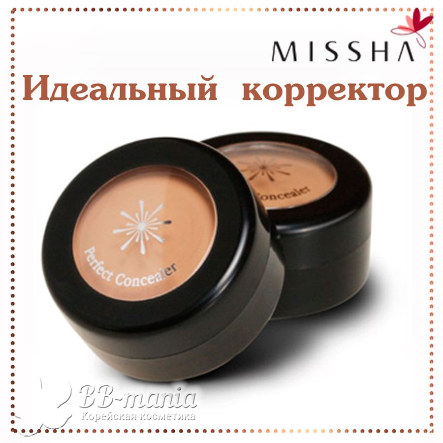 The Style Perfect Concealer [Missha]
