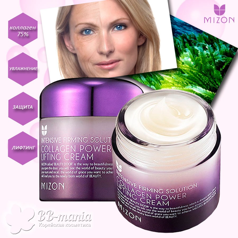 Collagen Power Lifting Cream [Mizon]
