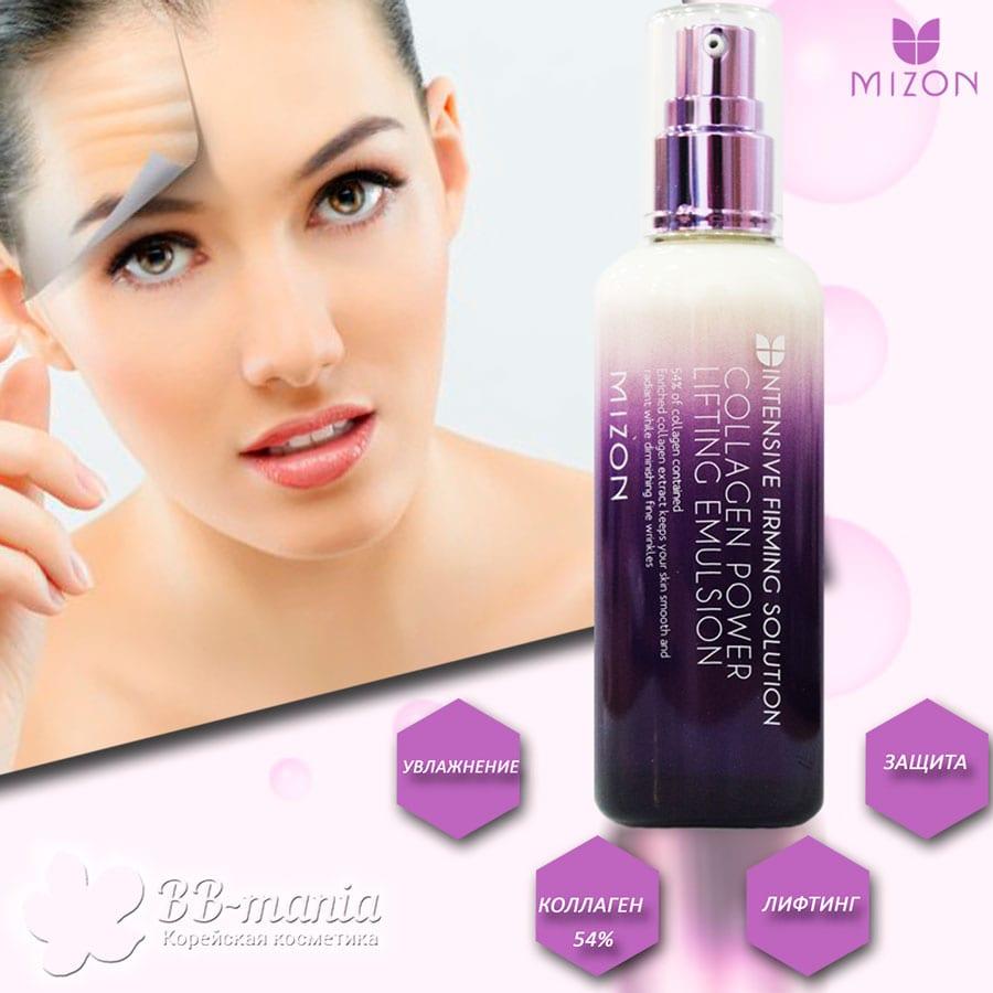 Collagen Power Lifting Emulsion [Mizon]