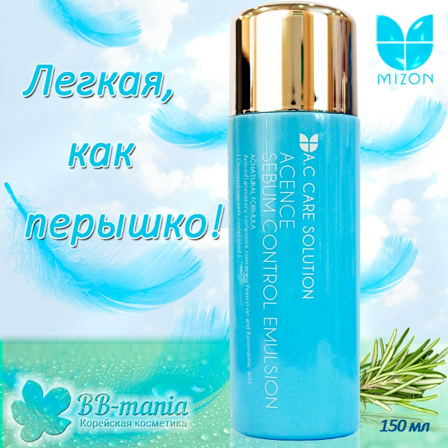 Acence Sebum Control Emulsion [Mizon]