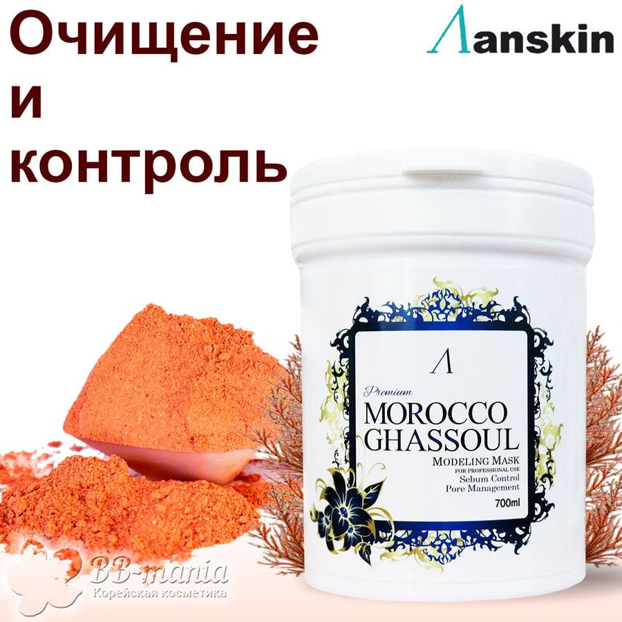 Morocco Ghassoul Modeling Mask Oil Control & Pore Management [Anskin]