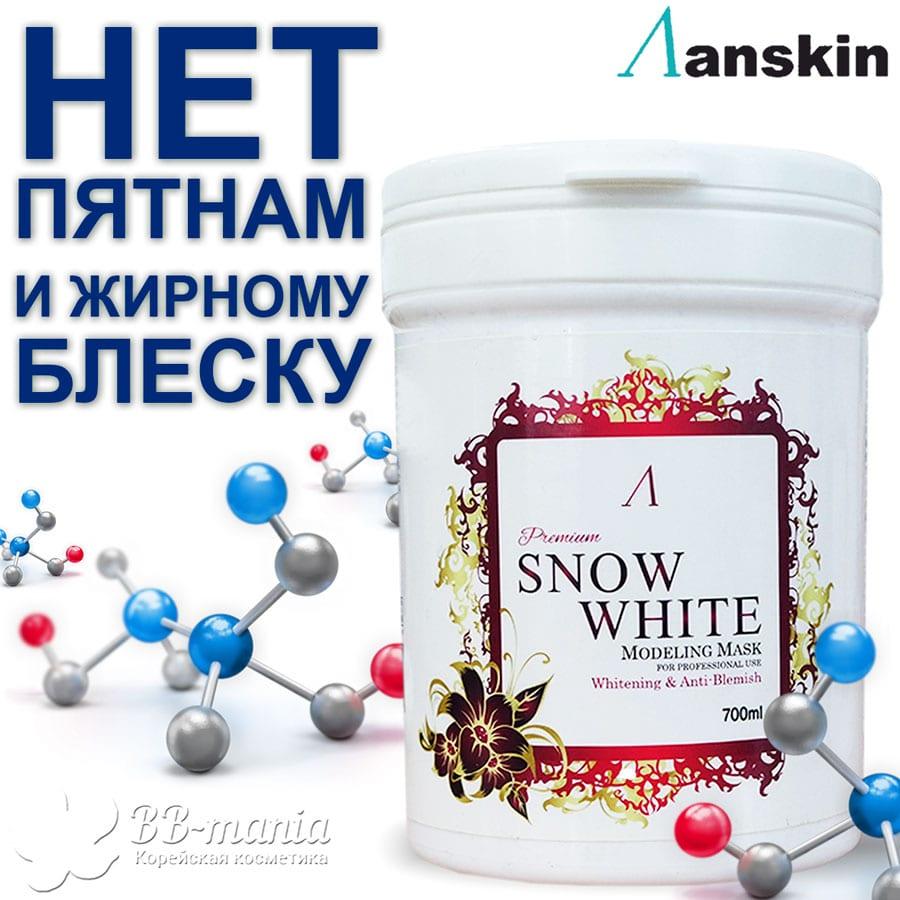 Snow White Modeling Mask [Anskin]