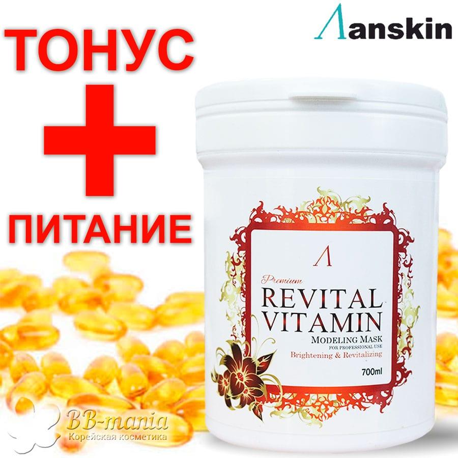 Revital Vitamin Mask [Anskin]