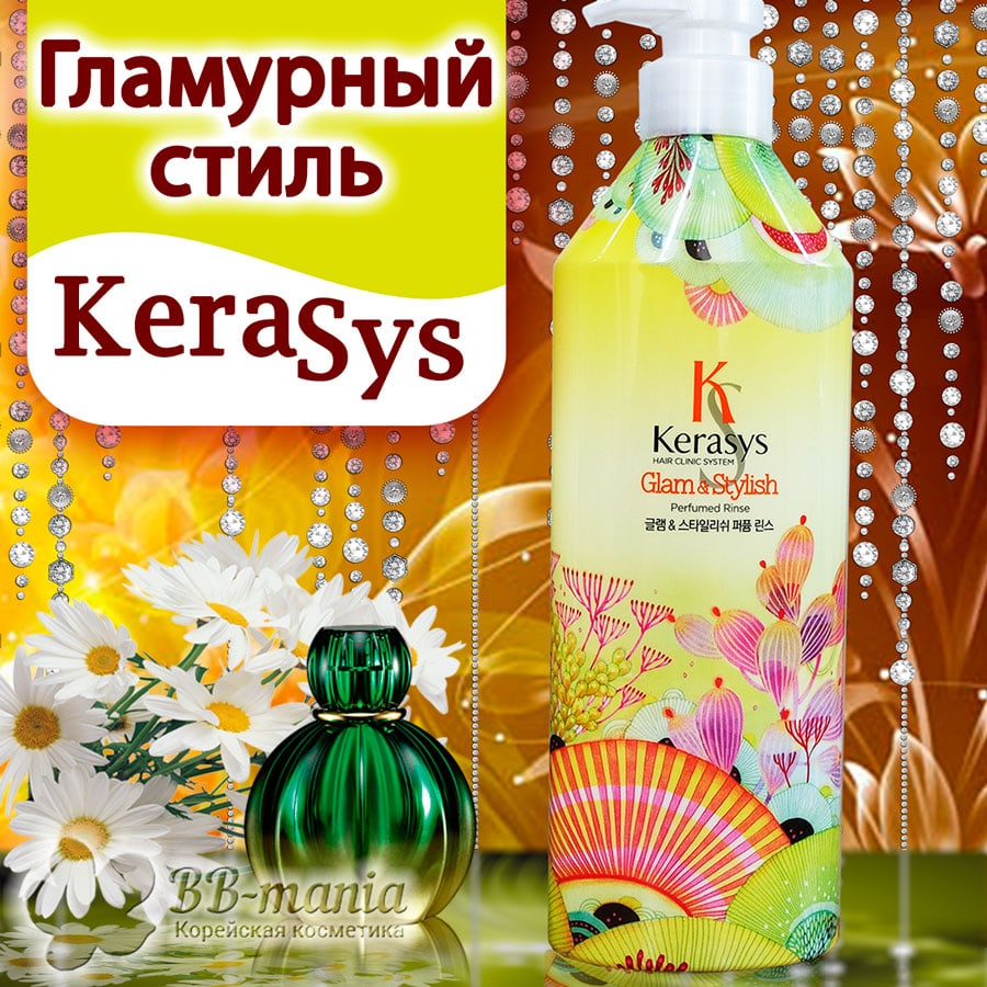 Glam & Stylish Perfumed Rinse [Kerasys]