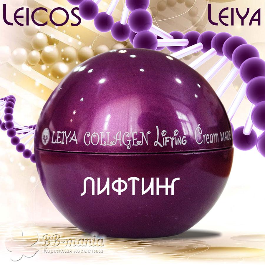 Leiya Collagen Lifting Cream [Leicos]