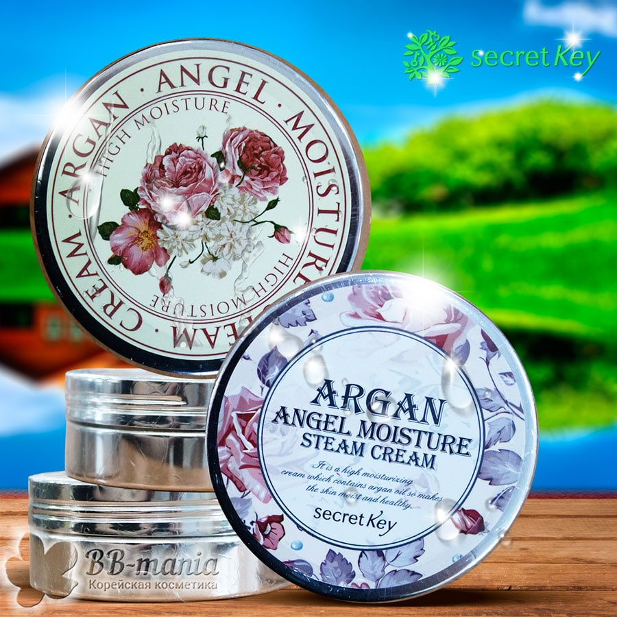Argan Angel Ultra Moisture Steam Cream [Secret Key]