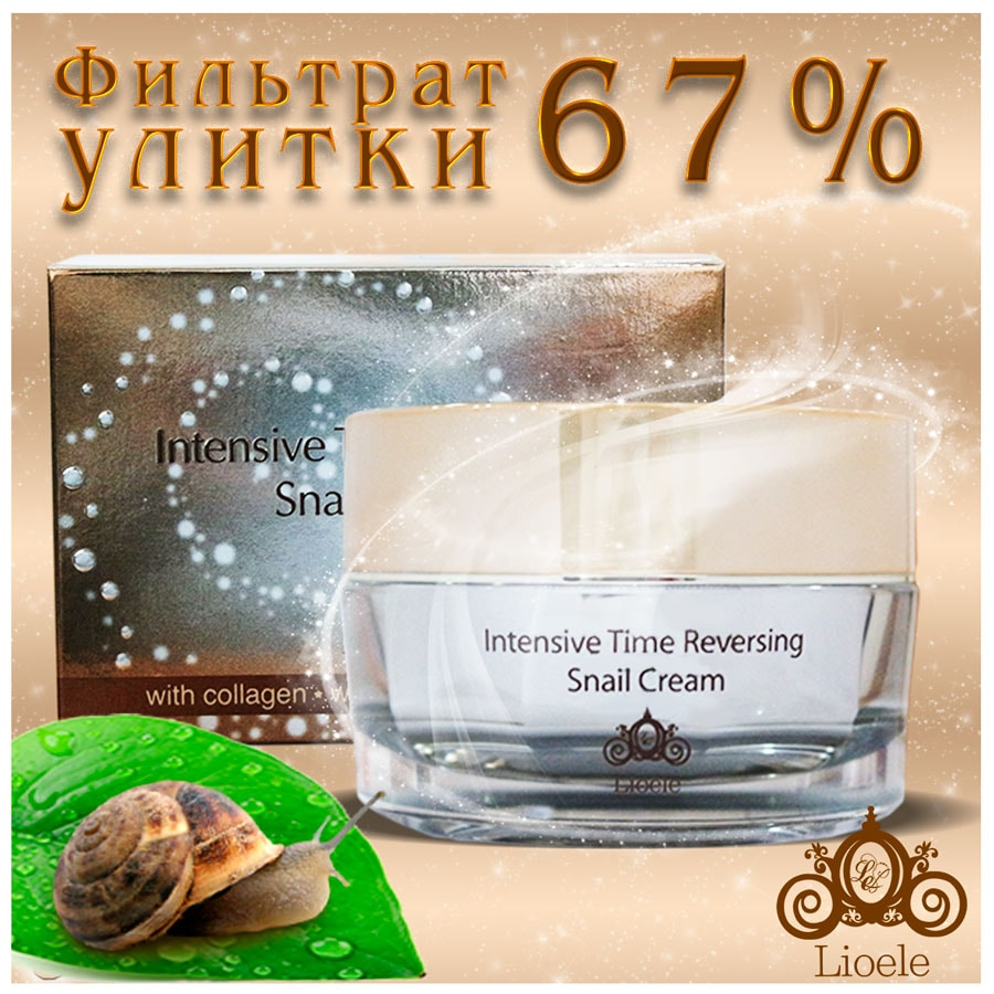 Intensive Time Reversing Snail Cream [Lioele]