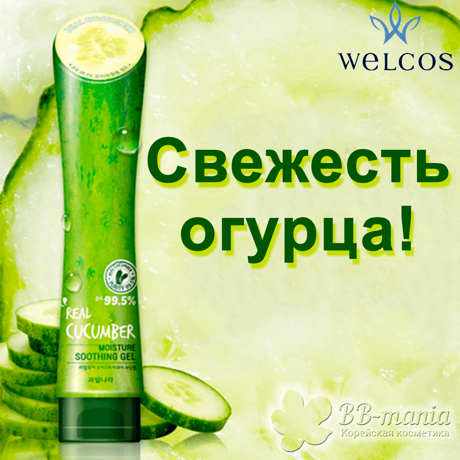 Real Cucumber Moisture Soothing Gel [Welcos]