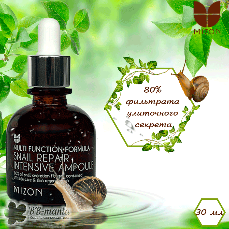 Snail Repair Intensive Ampoule [Mizon]