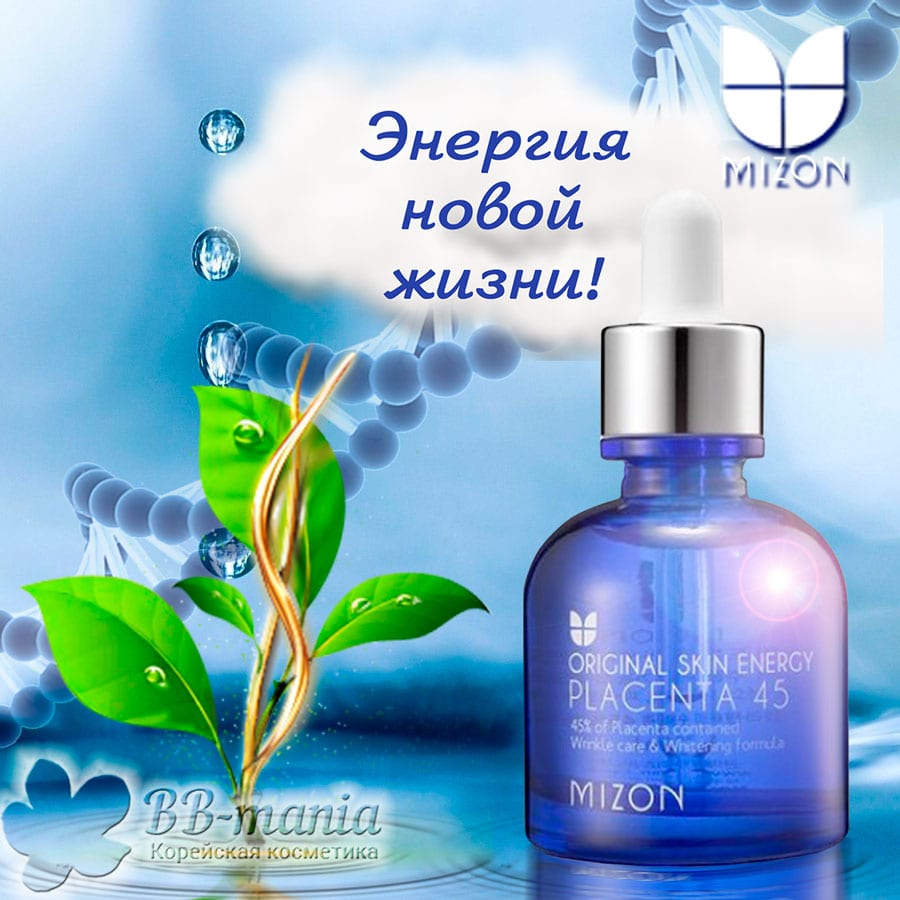 Original Skin Energy Placenta 45 [Mizon]