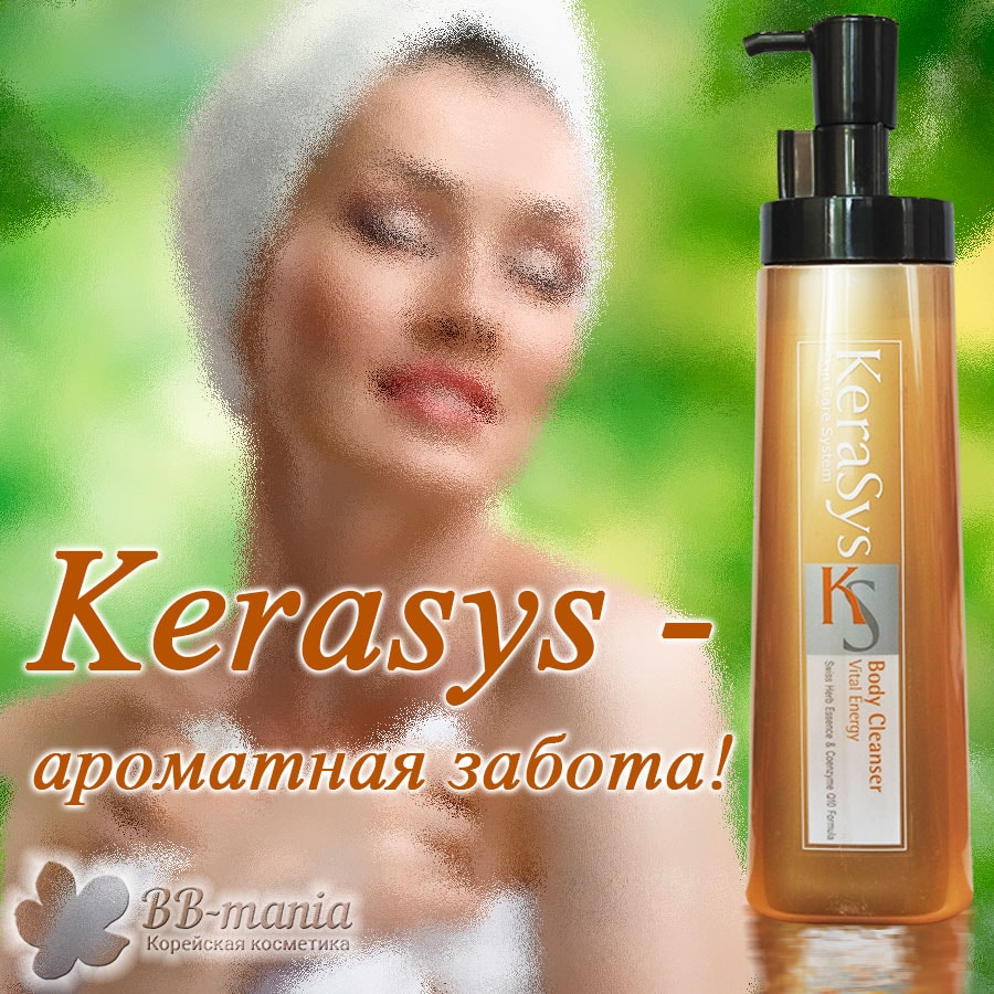 Vital Energy Body Cleanser [Kerasys]