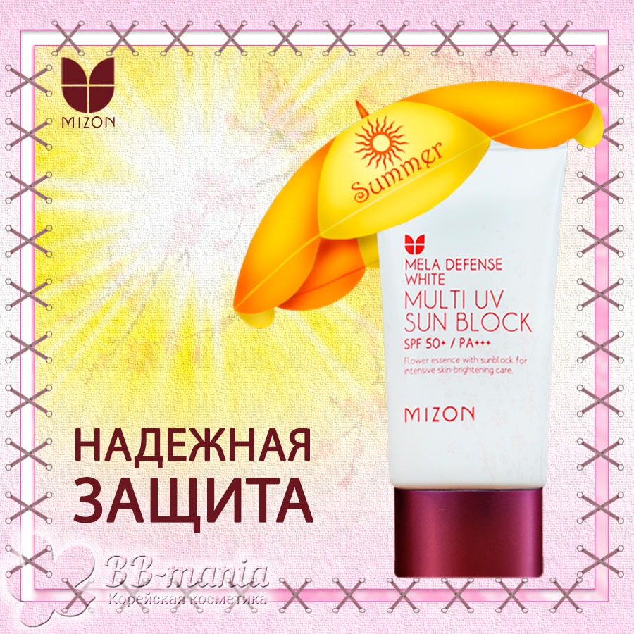 Mela defense white Multi UV Sun block SPF50 PA+++ [Mizon]