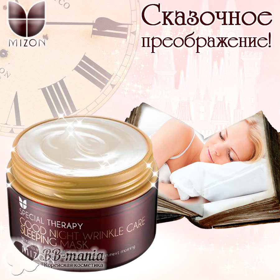 Good Night Wrinkle Care Sleeping Mask [Mizon]