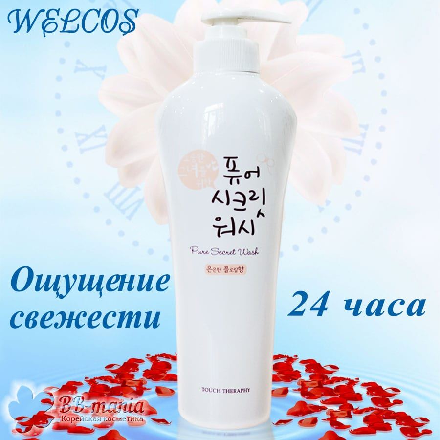 Pure Secret Wash [Welcos]
