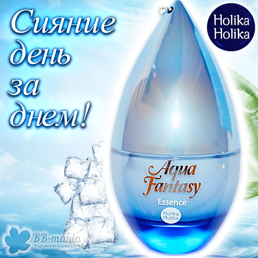 Aqua Fantasy Essence [Holika Holika]