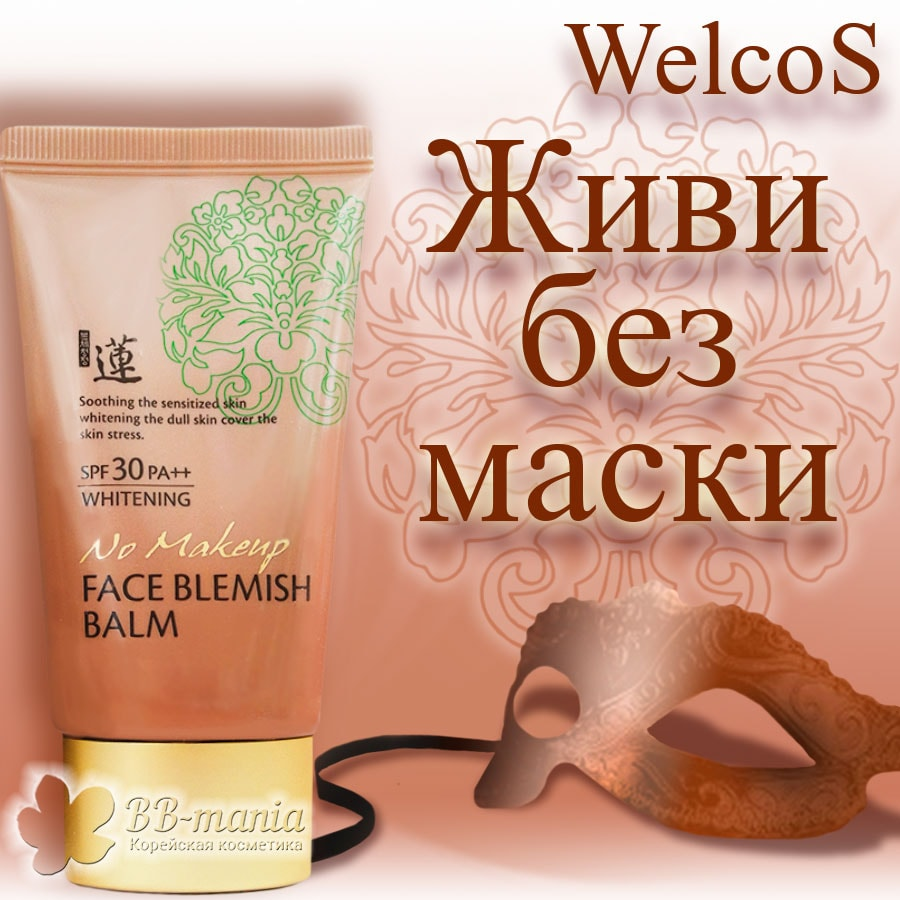 No-Make Up BB Cream Face Blemish Balm Whitening [Welcos]