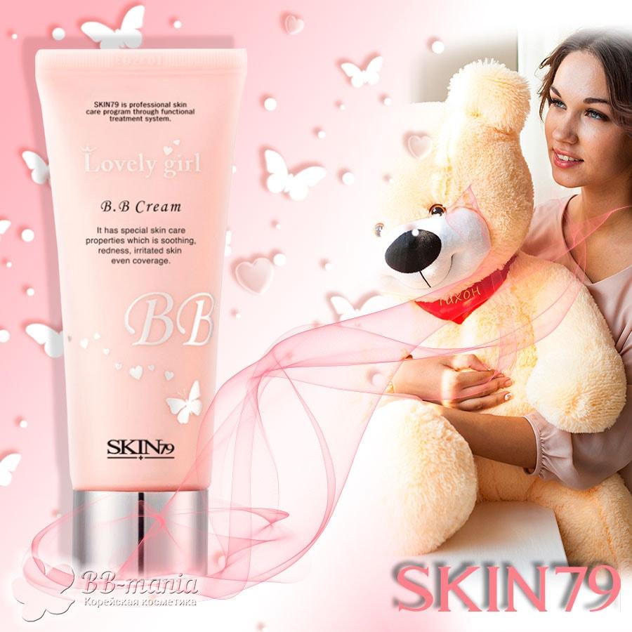 Lovely Girl BB Cream [Skin79]