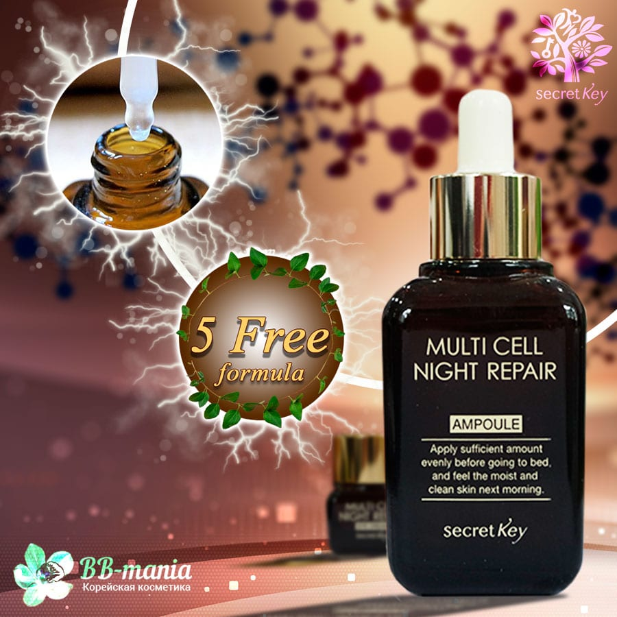 Multi Cell Night Repair Ampoule [Secret key]