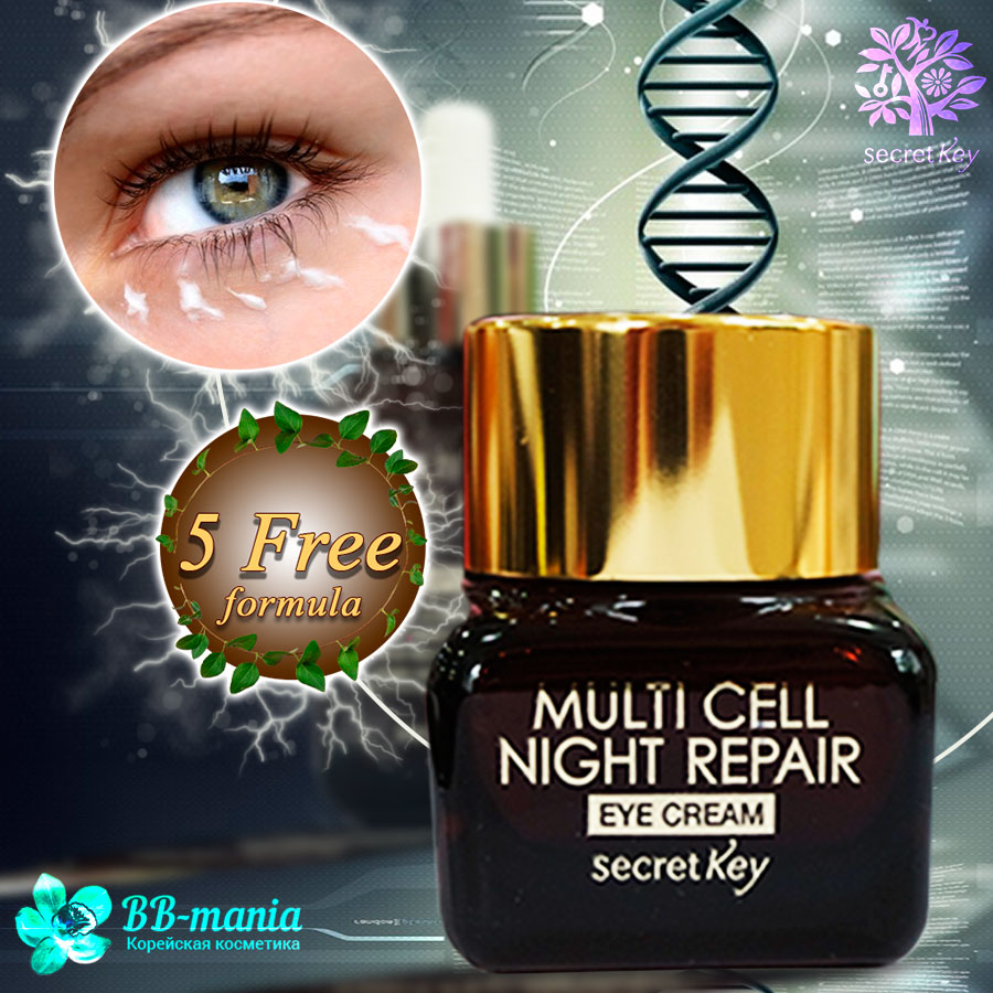 Multi Cell Night Repair Eye Cream [Secret Key]
