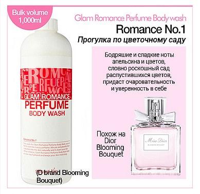 Glam Romance Perfume Body Wash Romance №1 [Secret Key]