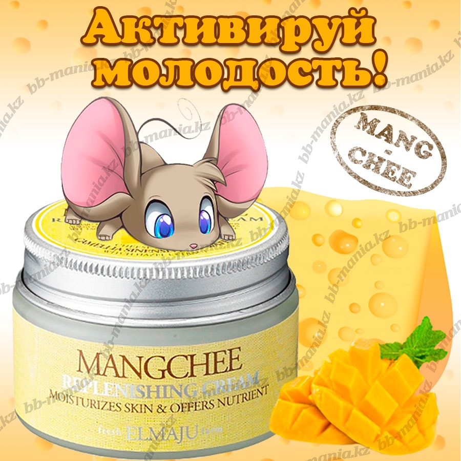 Elmaju MangChee Replenishing Cream [LadyKin]