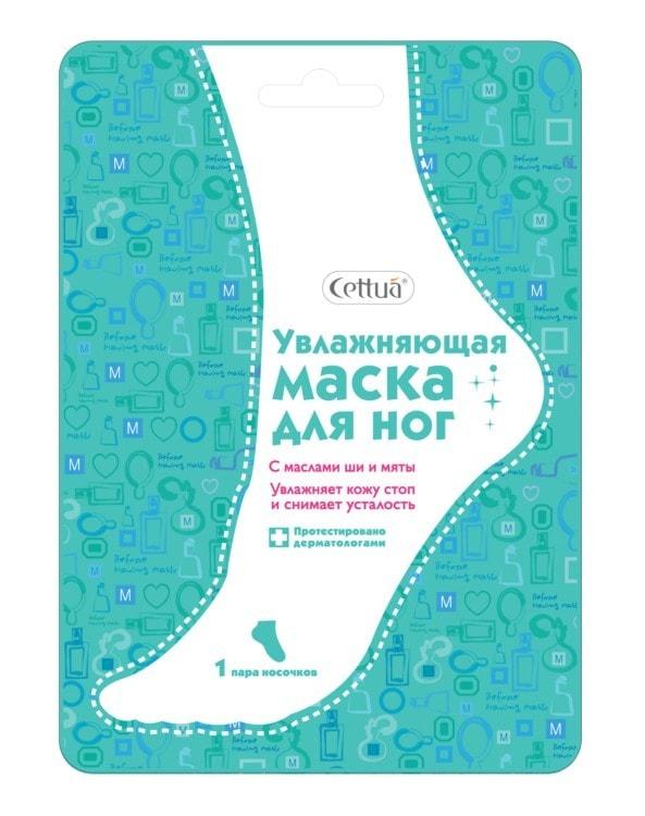Moisture Foot Mask [Cettua]