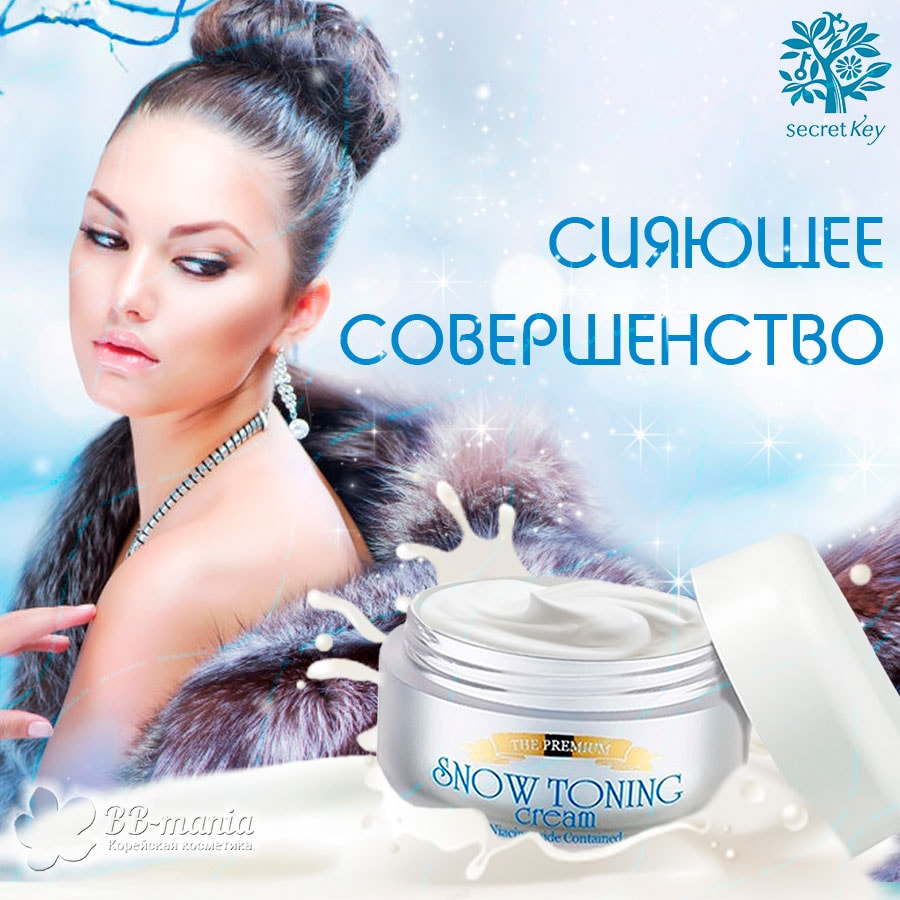 The Premium Snow White Toning Cream [Secret Key]