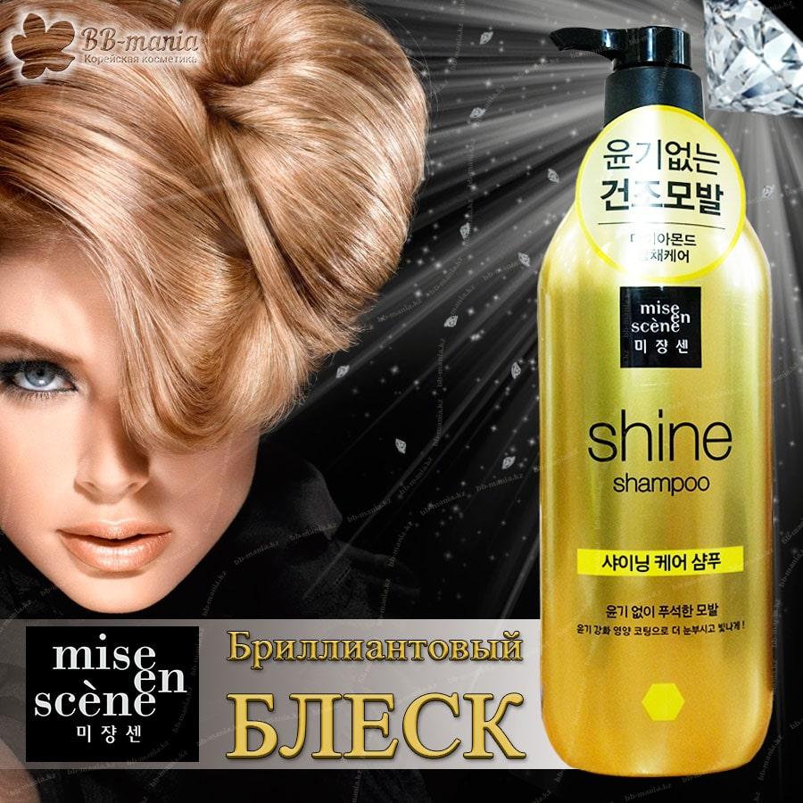Shine Shampoo [Mise en Scene]