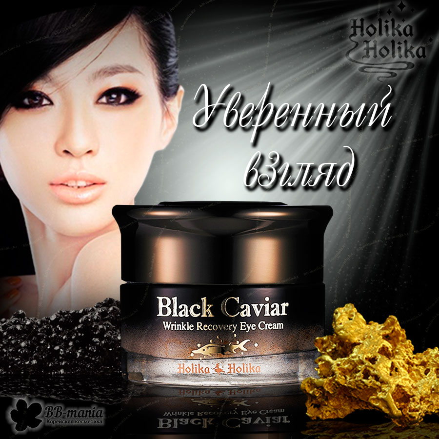 Black Caviar Anti-Wrinkle Eye Cream [Holika Holika]