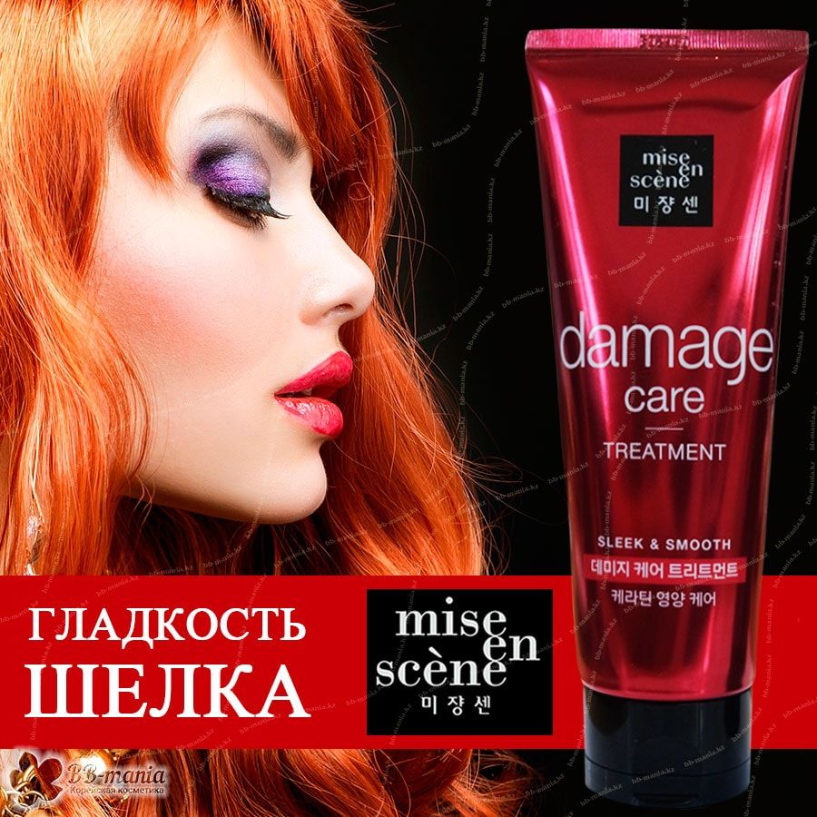 Damage Care Sleek and Smooth Treatment [Mise en Sciene]