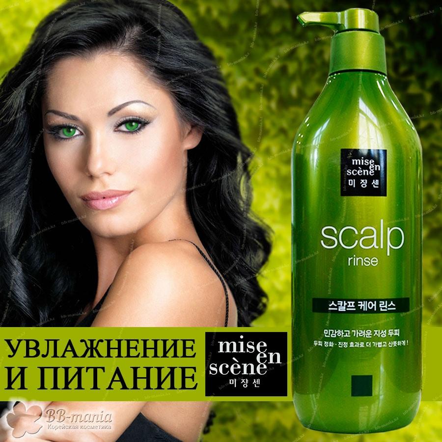 Scalp Care Fresh and Mild Rinse [Mise en Scene]