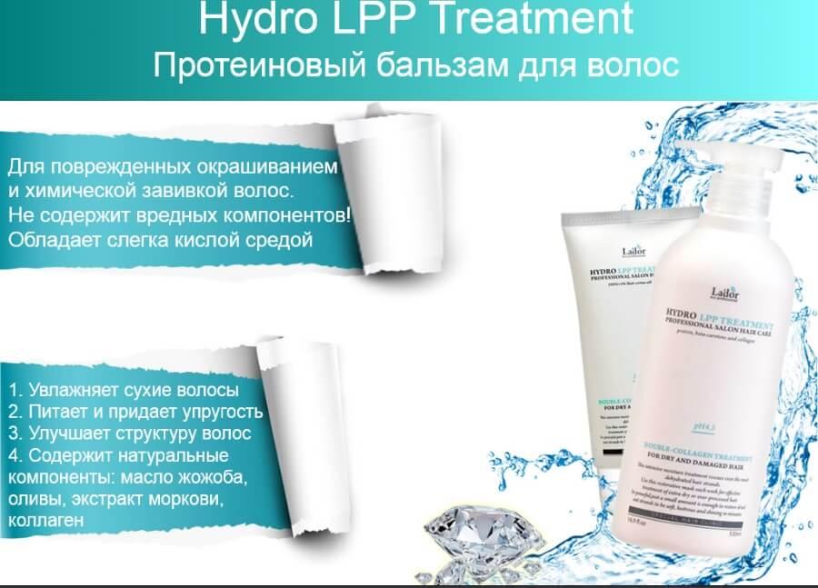 Eco Hydro LPP Treatment [La'dor]