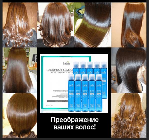 Perfect Hair Fill-Up [La'dor]