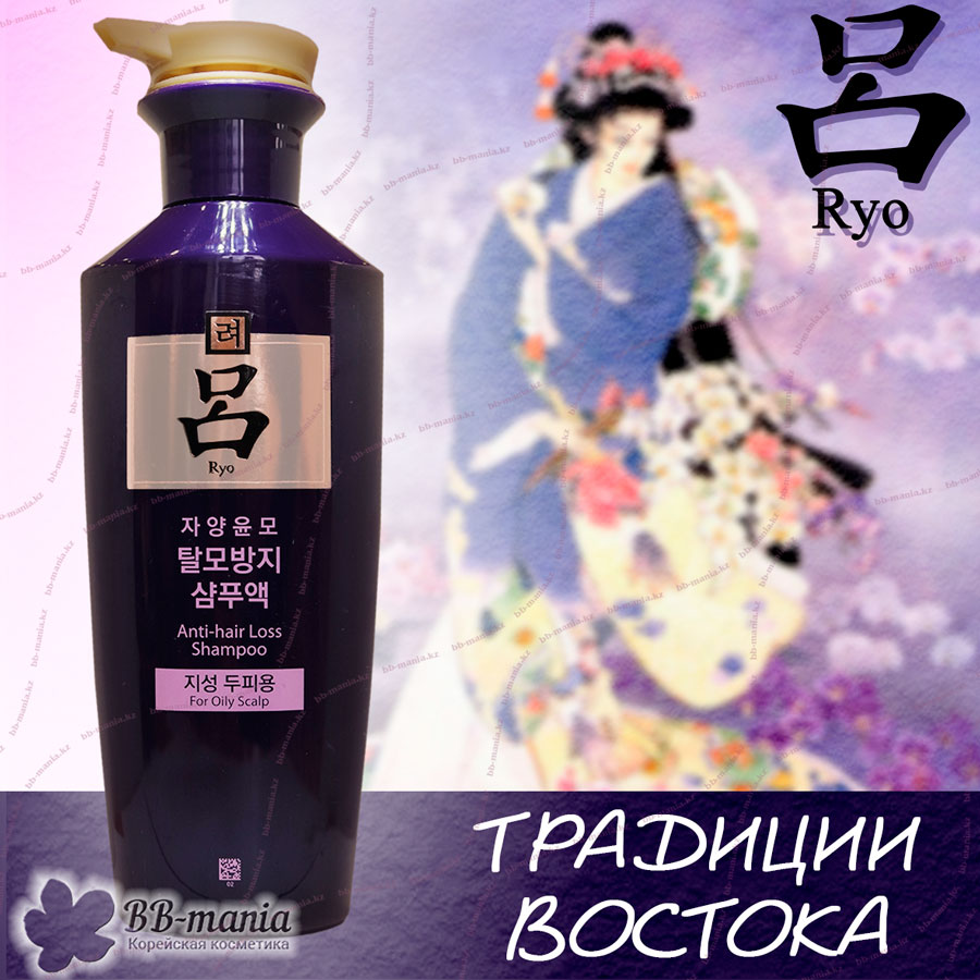 Anti-hair Loss Shampoo For Oily Scalp [Ryo]