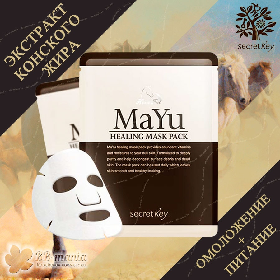 MAYU Healing Mask Pack [Secret Key]