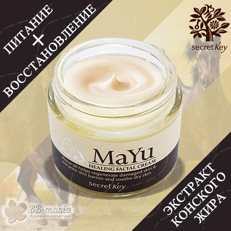 MAYU Healing Facial Cream [Secret Key]