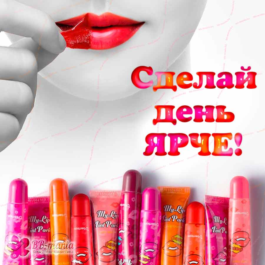 My Lip Tint Pack [Berrisom]
