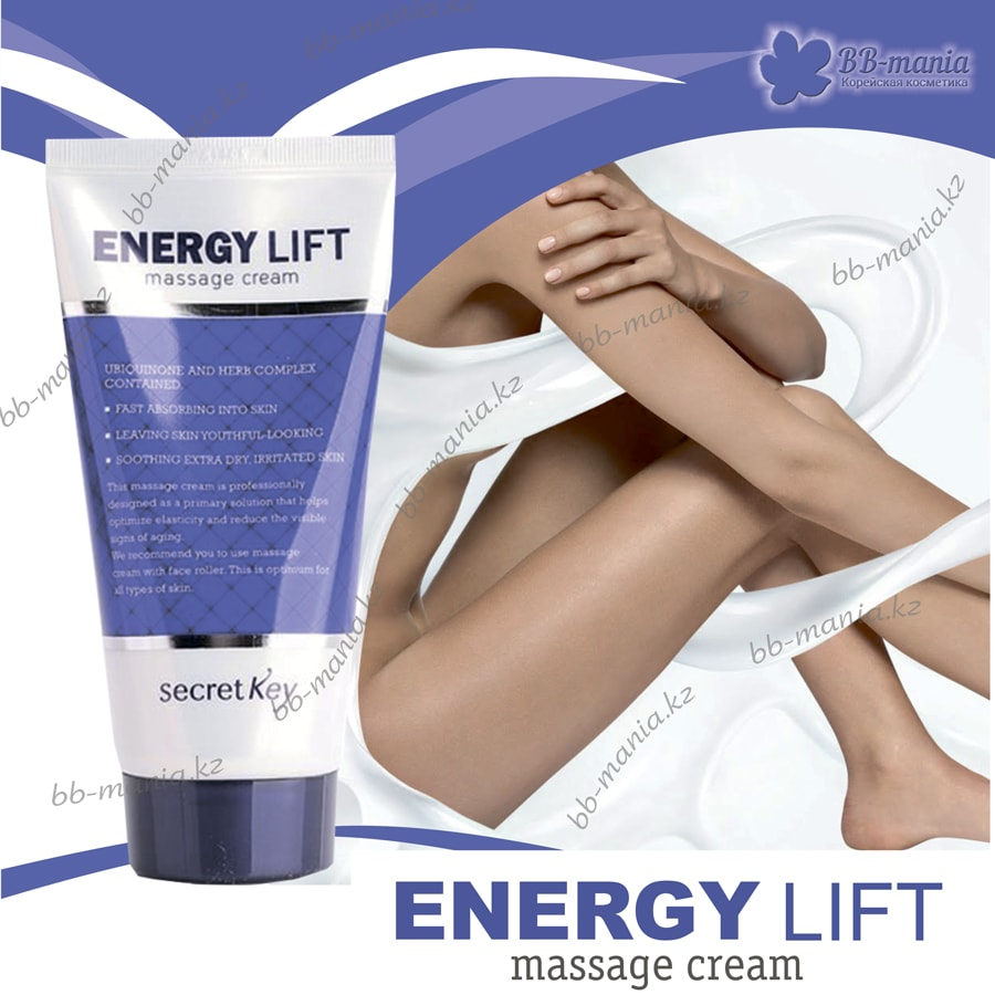 Energy Lift Massage Cream [Secret Key]