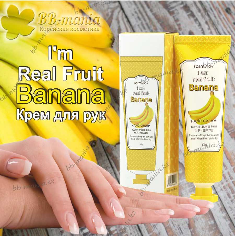 I'm Real Fruit Banana Hand Cream [FarmStay]