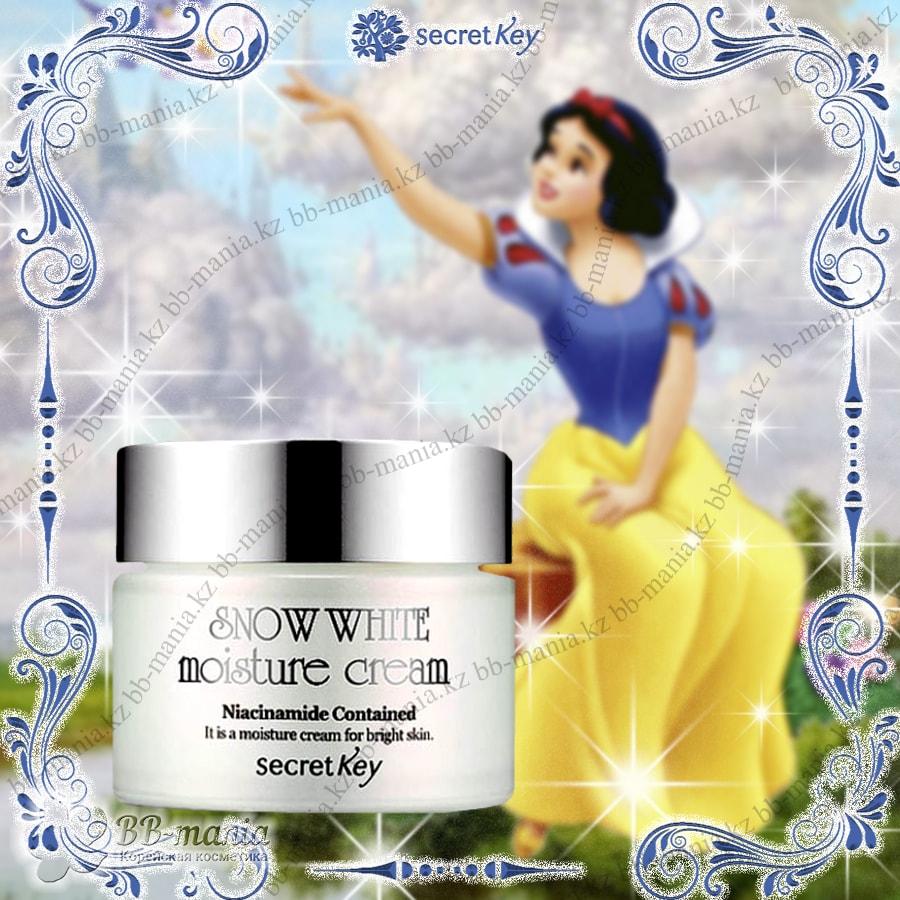 Snow White Moisture Cream [Secret Key]