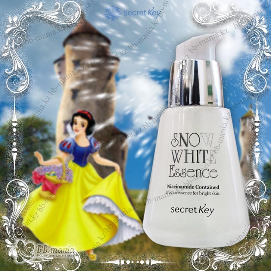 Snow White Essence [Secret Key]