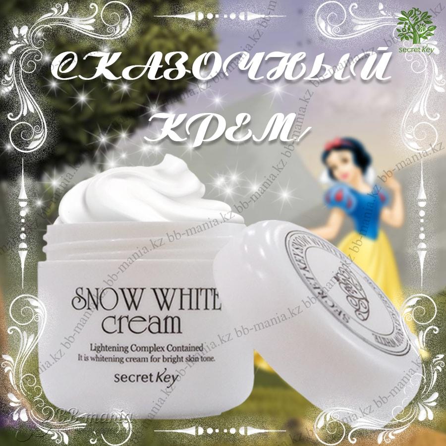 Snow White Cream [Secret Key]