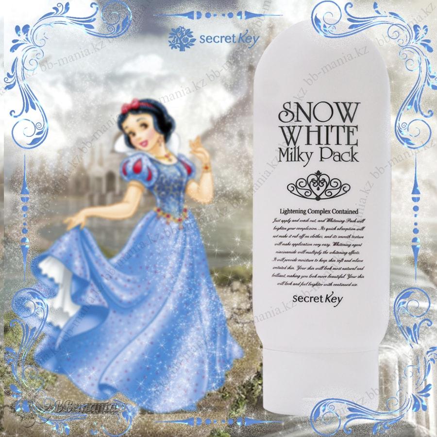 Snow White Milky Pack [Secret Key]