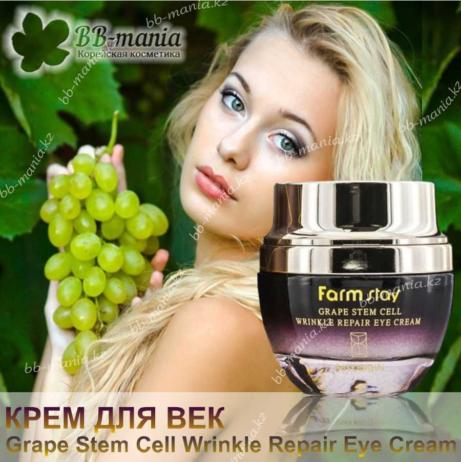 Grape Stem Cell Wrinkle Repair Eye Cream [FarmStay]