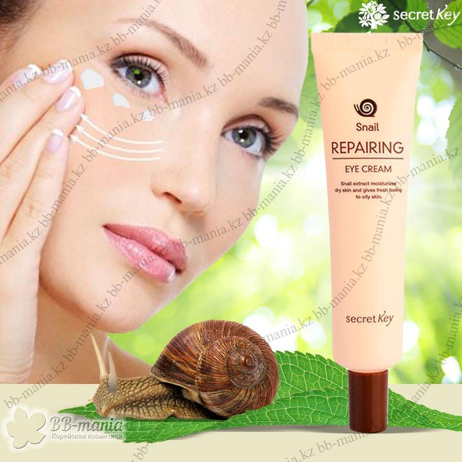 Snail Repairing Eye Cream [Secret Key]